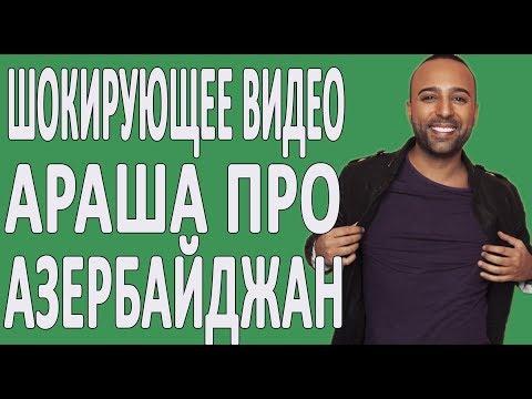 Певец ARASH про Азербайджанцев и своих предков #Азербайджан #Россия #ШоуБизнес