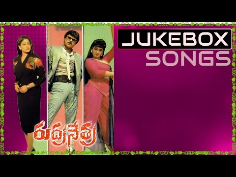 Rudra Nethra Telugu Movie Songs Jukebox || Chiranjeevi, Radha, Vijayashanthi