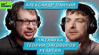 АЛЕКСАНДР ПАНЧИН | ЛЖЕНАУКА, ТЕОРИИ ЗАГОВОРОВ, РЕЛИГИЯ