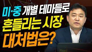미국과 중국의 개별 테마들로 흔들리는 시장, 대처법은? (내일장전략.주식투자/20.07.09)