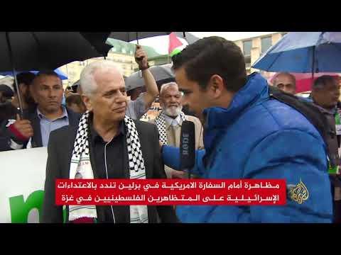 الفلسطينيون يتظاهرون ببرلين تنديدا بالاعتداءات على غزة  - 08:21-2018 / 5 / 16
