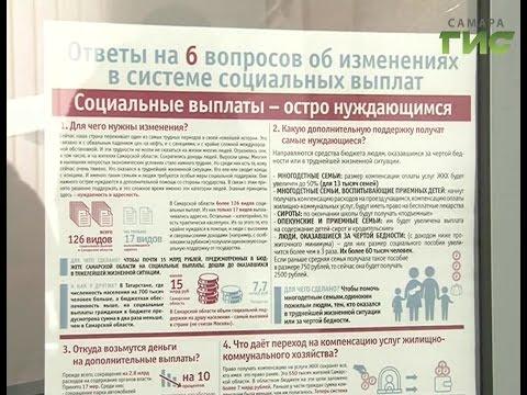 С 1-го марта в Самарской области социальные выплаты малоимущим увеличат в 3 раза