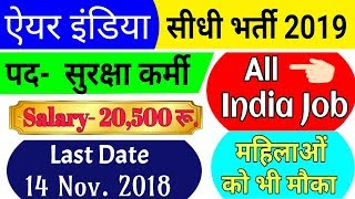 Security Agents Oct Bharti 2018 | All India Jobs | Cut Off | Selection Process | Exam Syllabus