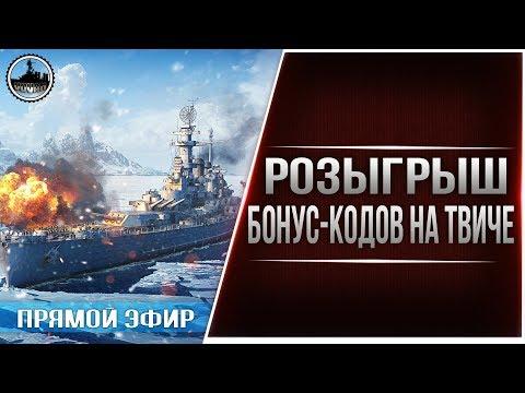 бонус коды на world of warships 2015