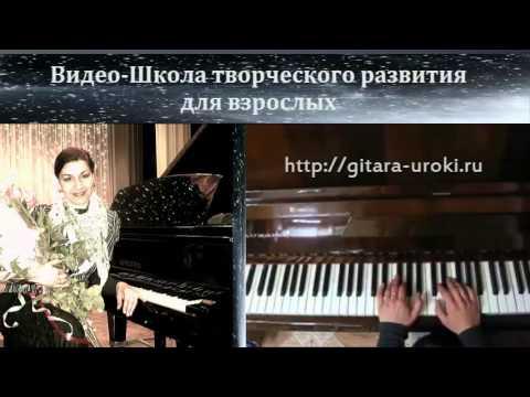уроки пианино любая песня в ваших руках