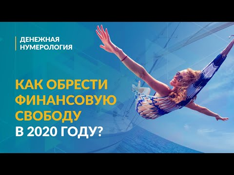 0 Как обрести финансовую свободу в 2020 году?