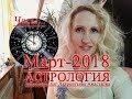 Март 2018: Астрология. Равноденствие, Ретроградность, Элонгация и Часы...