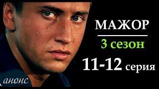Мажор 11-12 серия   Русские сериалы 2019 - краткое...