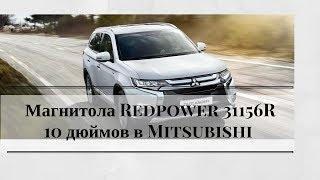 Автомагнитола Redpower 31156R 10 дюймов в Mitsubishi Outlander