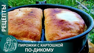 🍳 Пирожки с картошкой по рецепту Гордеевых
