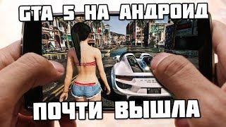 GTA 5 на АНДРОИД почти ВЫШЛА - ЧТО ДОБАВЯТ В LOS ANGELES CRIMES 1.5.0 ОБНОВЛЕНИЕ - PHONE PLANET