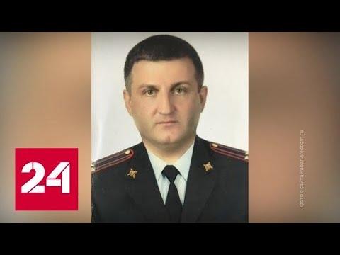 Сочинского полицейского-взяточника объявили в федеральный розыск - Россия 24
