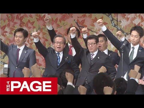 日本維新の会が党大会 終了後に松井代表らが会見(2019年2月9日)