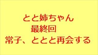 とと姉ちゃん 最終回 ⇒ http://kazshin.com/?p=3763 連続テレビ小説 と...