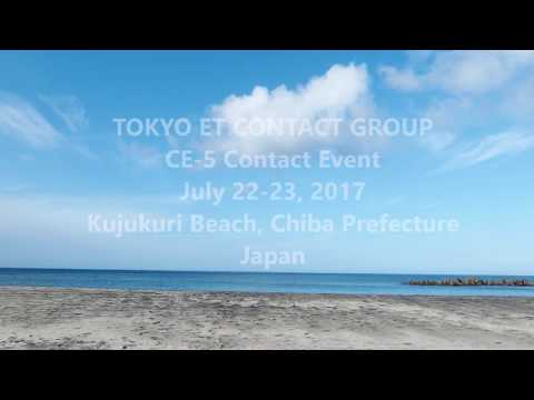 CE-5 on Kujukuri Beach, Chiba Prefecture, July 22-23, 2017