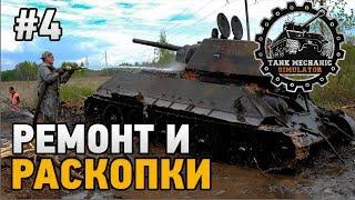 #4 Tank Mexanik Simulator Ta'mirlash va qazish