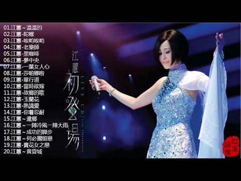江蕙 Jiang Hui 2018 - 江惠 经典老歌 Hokkien songs JiangHui || 江蕙最出名的歌 best songs of Jiang Hui 江蕙最好听的10首金曲