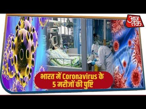 भारत में Coronavirus के 5 मरीजों की पुष्टि, दिल्ली में कोरोना वायरस का पहला पॉजिटिव केस
