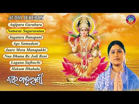 BAI THAKURANI Odia Laxmi Bhajans Full Audio Songs Juke Box | Namita Agrawal