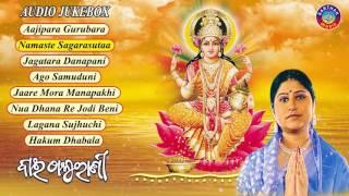 bai-thakurani-odia-laxmi-bhajans-full-audio-songs-juke-box-namita-agrawal