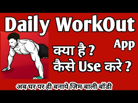 HOME WORKOUT app kaise use kare