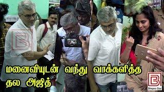 Thala Ajith Cast his Vote ... முதல் ஆளாக மனைவியுடன் வந்து வாக்களித்த தல அஜித்