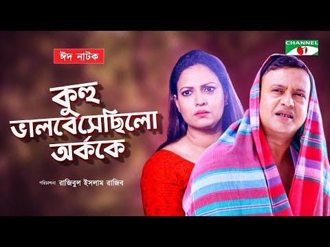 Kuhu Valobeshechilo Arko Ke   Bangla Eid Natok 2019   Riaz   Richi Solaiman   Channel I TV