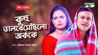 Kuhu Valobeshechilo Arko Ke | Bangla Eid Natok 2019 | Riaz | Richi Solaiman | Channel i TV