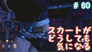 Dead by Daylight 実況 No.60 ひらひらスカートがどうしても気になる【女子力低い実況】 雨坪春菜 動画 9