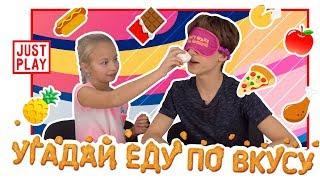УГАДАЙ ЕДУ ПО ЗАПАХУ ЧЕЛЛЕНДЖ // Guess the food challenge // Just Play
