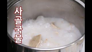 사골육수 만들기 우유같은 사골 끓이는법 꿀팁 #36