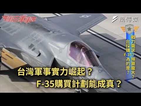台灣軍事實力崛起?F-35購買計劃能成真?|風云軍事 #1