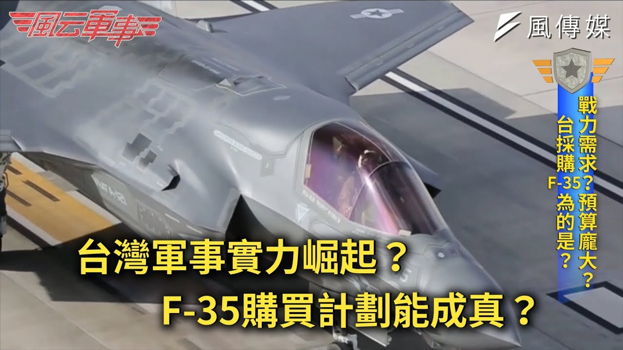 臺灣軍事實力崛起?F-35購買計劃能成真? 風云軍事 #1 - YouTube