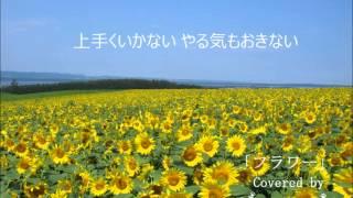歌詞付 kinki kids キンキキッズ フラワー Covered by Kuroru クロル ANA 39 99パラダイス沖縄 のキャンペーンソング Flower