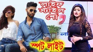 Life Style Show | Spotlight | EP - 226 । Bangla Latest Fashion Program