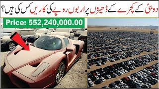 Why Do People Abandoned Super cars in Dubai? Urdu| Hindi