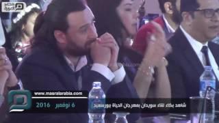 مصر العربية | شاهد بكاء لقاء سويدان بمهرجان الحياة ببورسعيد