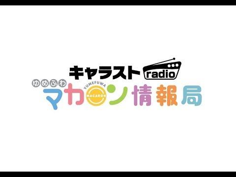 『キャラストradio ゆめふわマカロン情報局』#40