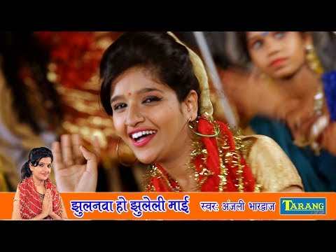 झुलनवा झुलेली मईया -अंजलि भारद्वाज - Anjali bhardwaj bhakti song new - devigeet 2017