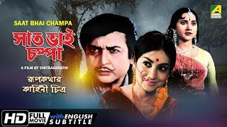 Saat Bhai Champa | সাত ভাই চম্পা | Bengali Movie | English Subtitle | Sandhya Roy, Biswajit