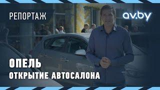 видео Автосалоны Opel | Новые автомобили в Воронеже
