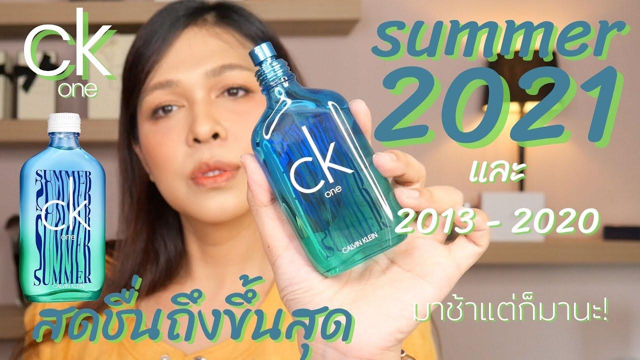 หอมหวนชวนดม ep.14 ck one summer 2021 และพี่ๆ 2013-2020