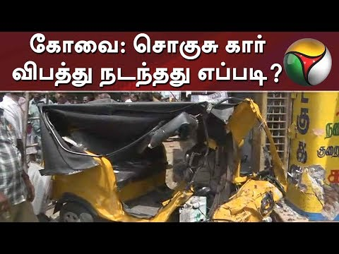 Car accident in Coimbatore owing to terrible speed- How did it happen? #Car