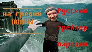 На гребне волны пародия: Русский ТРЕЙЛЕР АНТИ ТРЕЙЛЕР!!