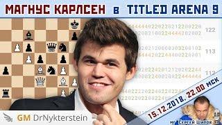 Магнус Карлсен 👑 Titled Arena 9 🎤 Сергей Шипов ♕ Шахматы