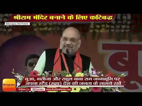 Maharajganj, Uttar Pradesh: BJP जल्द से जल्द श्रीराम मंदिर बनाने के लिए कटिबद्ध-अमित शाह