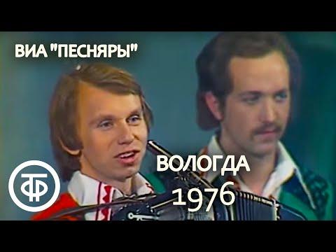 """ВИА """"Песняры"""" \"""