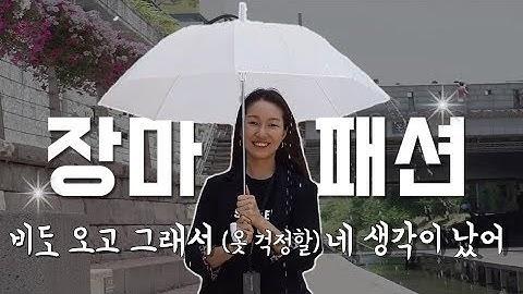 장마 패션/ 신발 고민, 장마철 코디까지~ 장마철도 뽀송하게!