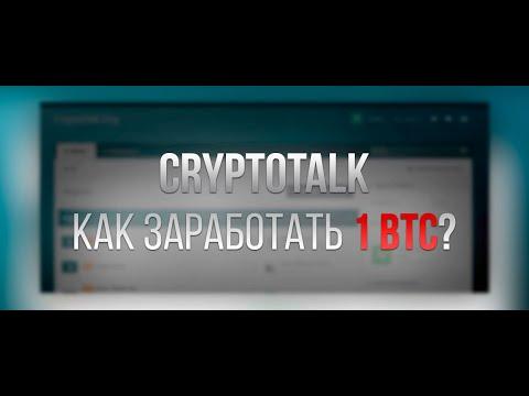 👉 Cryptotalk - Как заработать 😍BTC с помощью данного форума? Вывод на биржу Yobit BTC🔥