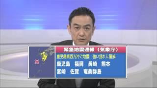 緊急地震速報・津波注意報【佐賀・鹿児島で震度4】 2015/11/14 5:52am